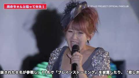 DVD「℃-ute 岡井千聖バースデーイベント2016」
