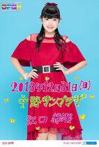 EguchiSaya-COUNTDOWNPARTY2018