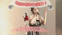 【高画質】 凛 「ハレルヤ」 結婚式プロジェクト2010 CM30秒Version
