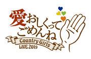 CountryGirls-LIVE02019ItooshikutteGomene-logo