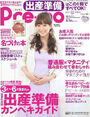 Fujimotomiki2012magazinecoverpng