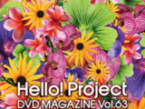 Hello! Project DVD Magazine Vol.63