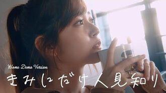 Suzuki Airi - Kimi ni Dake Hitomishiri (Home Demo ver.)