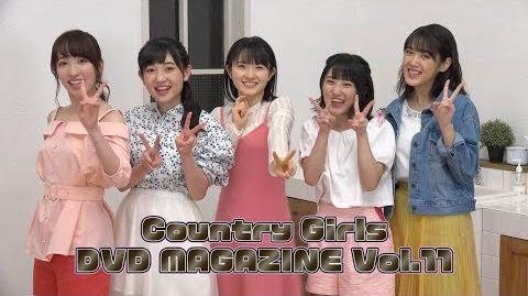 カントリー・ガールズ DVD MAGAZINE Vol.11 CM