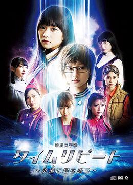 TimeRepeatEienniKimiwoOmou-DVD