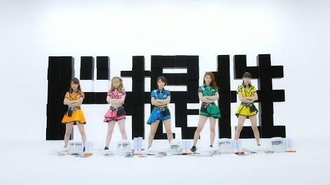 アップアップガールズ(仮)『上々ド根性』(UP UP GIRLS kakko KARI) (MV)