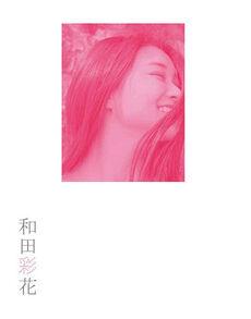 WadaAyaka-PersonalPhotobook-cover