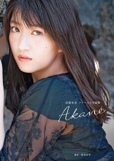 Akane-photobook