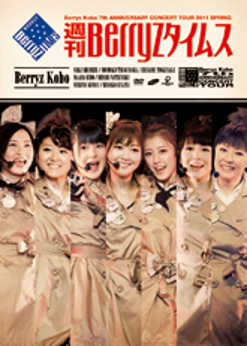Berryz-koubou-