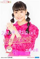 KudoYume-HinaFes2020