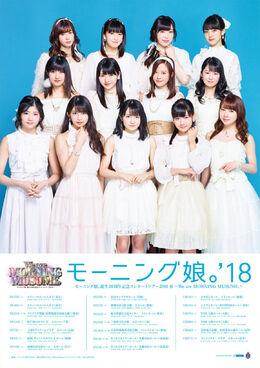 MM18-WeareMM-poster