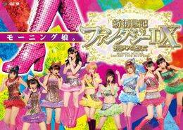 Morning-musume-spring-2011-dvd-cover-bigger