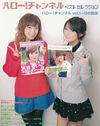 Niigaki Risa, Takahashi Ai-385777