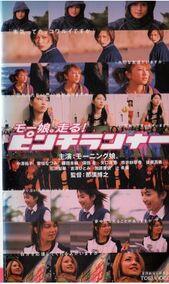 Pinch Runner VHS (rental version)