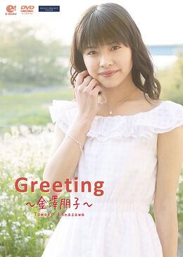 GreetingKanazawa
