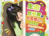 Ikuta Erina ga 5 Gousha ni Niigaki Risa Fanclub Tour in Shizuoka