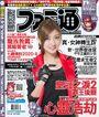 Kumai Yurina, Magazine-368573