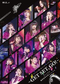 MM18-GETSETGO-DVD