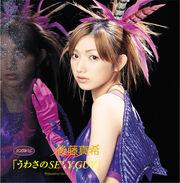 UwasanoSEXYGUY-dvd