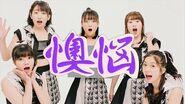 Kobushi Factory - Oh No Ounou (MV) (Promotion Edit)