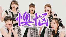 Kobushi Factory - Oh No Ounou (MV) (Promotion Edit)