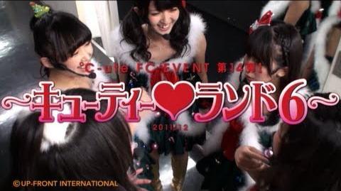 【再販決定】DVD「℃-ute FCイベント キューティー♡ランド6」