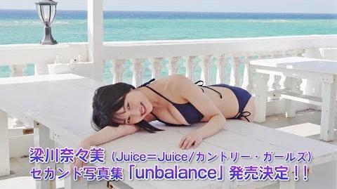 梁川奈々美(Juice=Juice カントリー・ガールズ)セカンド写真集「unbalance」発売決定!!