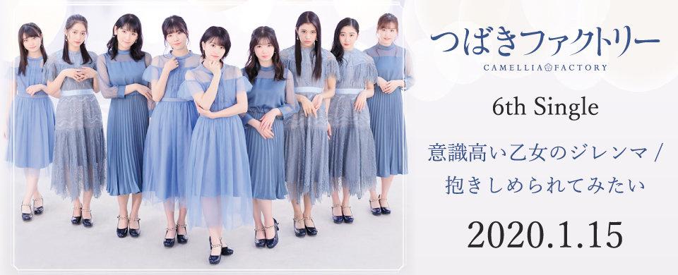 DakishimerareteMitai-promotion