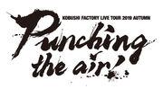 KobushiFactory-Punchingtheair-logo