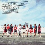 Tade Kuu Mushi mo Like it! / 46okunen LOVE