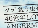 Tade Kuu Mushi mo Like it! / 46okunen LOVE