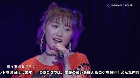 【DVD】工藤遥FCイベント ~まるごと全部お祝いしちゃえ!~
