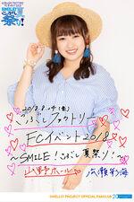 HiroseAyaka-NatsuMatsuri2018