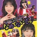 Country Girls Yanagawa Nanami & Funaki Musubu FC Event 2019 ~Nametenai zo!~