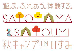 SATOYAMASATOUMICampINIsumi-logo