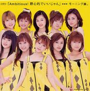 Ambitious-singleV