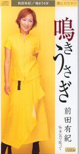 Naki Usagi