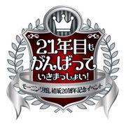 MM17-20thAnniversaryEvent-logo