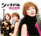 Ai wa Muteki ~Hatachi no Yoru no Chikai~