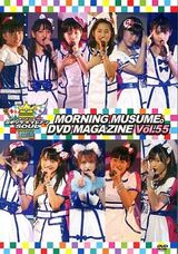 Morning Musume DVD Magazine Vol.55