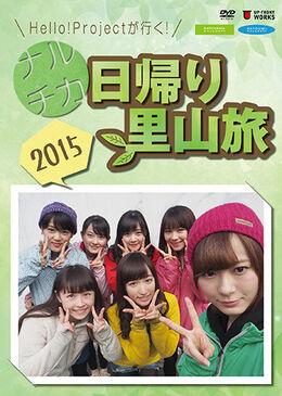 HelloProjectgaIku!SatoyamaTabi2015