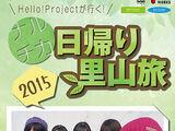 Hello! Project ga Iku! Naruchika Higaeri Satoyama Tabi 2015