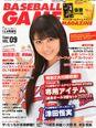 Magazine, Wada Ayaka-421009