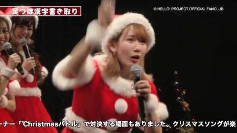 DVD『℃-ute FCイベント2016「キューティー♡ランド11 ~℃hristmas Party!2~」』