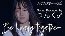 Up Up Girls (2) - Be lonely together (MV)