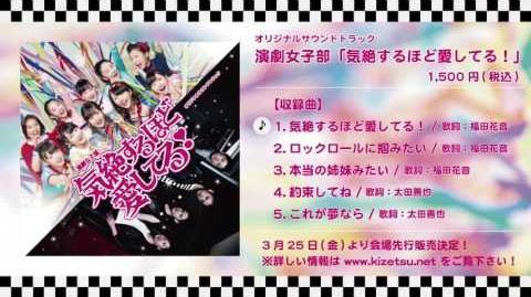 演劇女子部「気絶するほど愛してる!」オリジナルサウンドトラック発売決定!