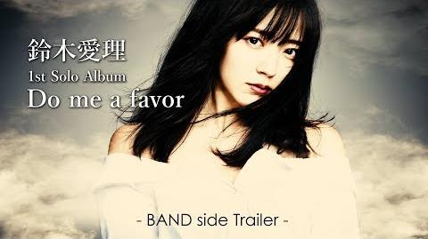 鈴木愛理 Do me a favor -Band side Trailer-
