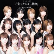 JoshiKashimashiMonogatari-dvd