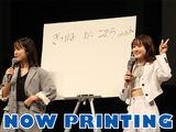 Morning Musume '20 Morito Chisaki Birthday Event