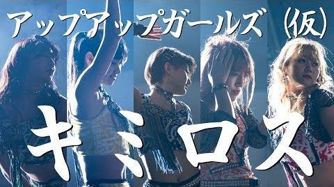 アップアップガールズ(仮)『キミロス』(UP UP GIRLS kakko KARI -The loss of you.-)(MV)